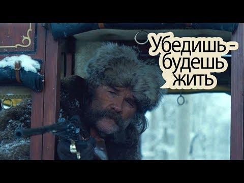 Кадры из фильма Омерзительная восьмерка