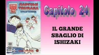 """Capitan Tsubasa [Holly e Benji] - Capitolo 24 - """"Il Grande sbaglio di Ishizaki"""""""