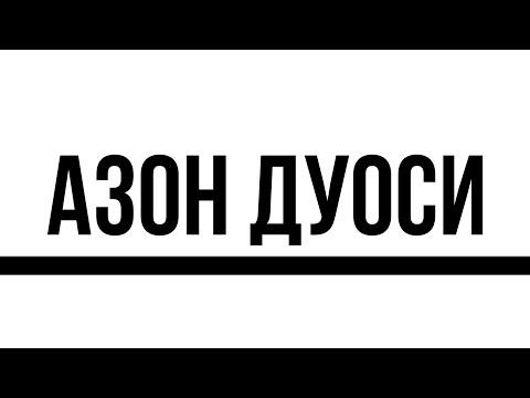 Azon duosi | Азон дуоси