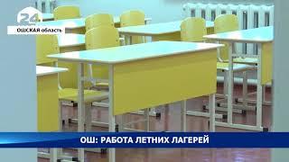 Летние лагери  откроются  лишь с одобрения Министерства образования и науки - Новости Кыргызстана