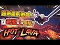 《跑酷遊戲》你敢在岩漿上玩命跑酷嗎? 這可是要玩命的❗❗ | Hot Lava