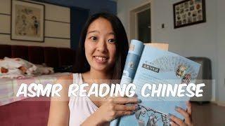 ASMR Reading Chinese! 轻声读中文
