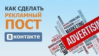 Как сделать рекламный пост Вконтакте