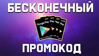 КАК ПОЛУЧИТЬ БЕСКОНЕЧНЫЙ ПРОМОКОД В Google Play ?