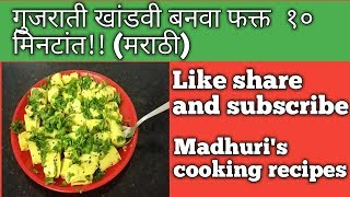 गुजराती खांडवी | Gujarati khandvi | Madhuri's cooking recipes