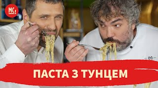 ПАСТА С ТУНЦОМ | рецепт navy noodles| Marco Cervetti и Михаил Парапан