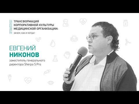 Евгений Никонов о ценностях поколений - заместитель генерального директора Sherpa S Pro