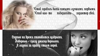 Эдуард Асадов - Любовь и трусость.