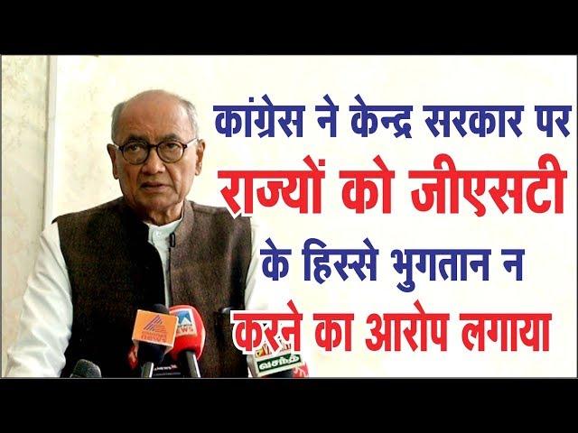 कांग्रेस ने केन्द्र सरकार पर राज्यों को जीएसटी के हिस्से भुगतान न करने का आरोप लगाया