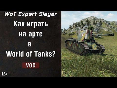 Как играть на арте в World of Tanks? Вот так! :)