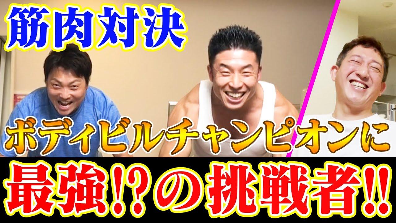 【筋肉対決】ボディビルチャンピオンのきんに君と八木さん、ホントに凄い筋肉芸人はどっち?