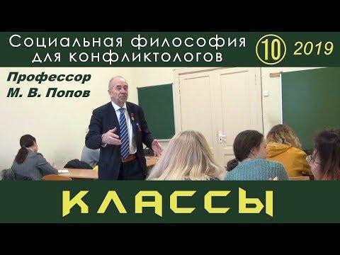 видео: М.В.Попов. 10. «Классы». Социальная философия К-2019.