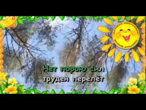 Песня  Ласточка Талисман. Караоке для детей.