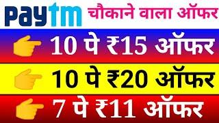 Paytm new offer, 10 pe ₹15 offer, 10 pe ₹20 offer, 7 pe ₹11 offer, Paytm new promocode, Paytm Today, thumbnail