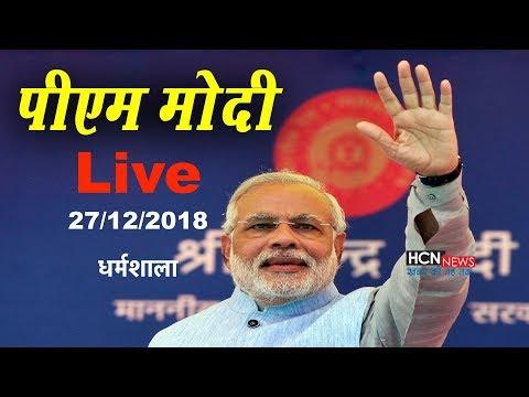 PM Modi Live from Jan Abhar Rally | Dharamshala, Himachal Pradesh | PM Modi Speech | BJP | HCN News