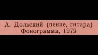 Александр Дольский, 1979: Прощальная - Песни