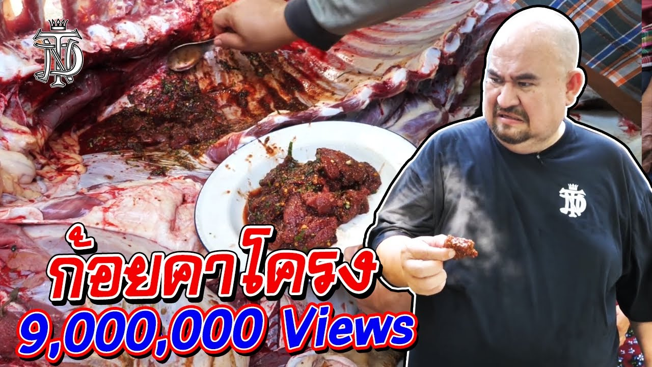 ก้อยคาโครง Spicy Beef Tartar in Cow Carcass