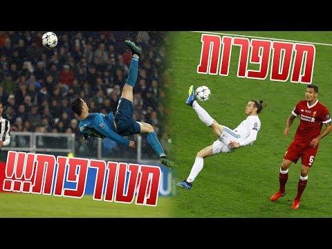 המספרות הכי מטורפות שראינו בכדורגל!! (רונאלדו , בייל , איבראימוביץ ועוד!)