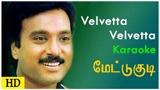 Velvetta Velvetta Karaoke Song | Sirpi Hits | Tamil Karaoke Song | Tamil Movie Songs | Music Master