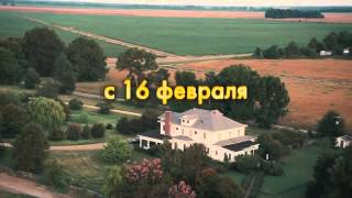 Прислуга. Русский трейлер '2012'. HD.mp4