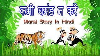 Kabhi Gamand Na Kare   Moral Story in Hindi   Stories in Hindi