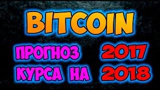 Как заработать биткоин 2017 - 2018 | Майнинг биткоинов на автомате без фермы