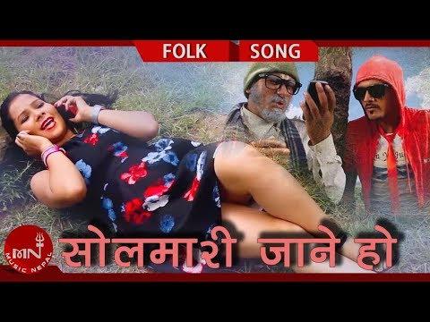 New Nepali Comedy Lokdohori Solmarima Jane Ho by Basanti Sunuwar & MT Mahar HD