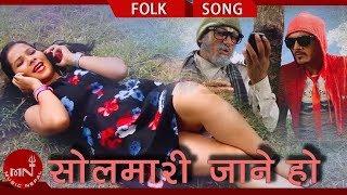 Solmarima Jane Ho… Nepali Lok-Comedy Song