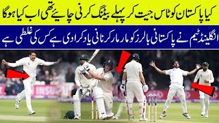 Pakistan Vs England 2nd Test Day 2 Live Score & Update