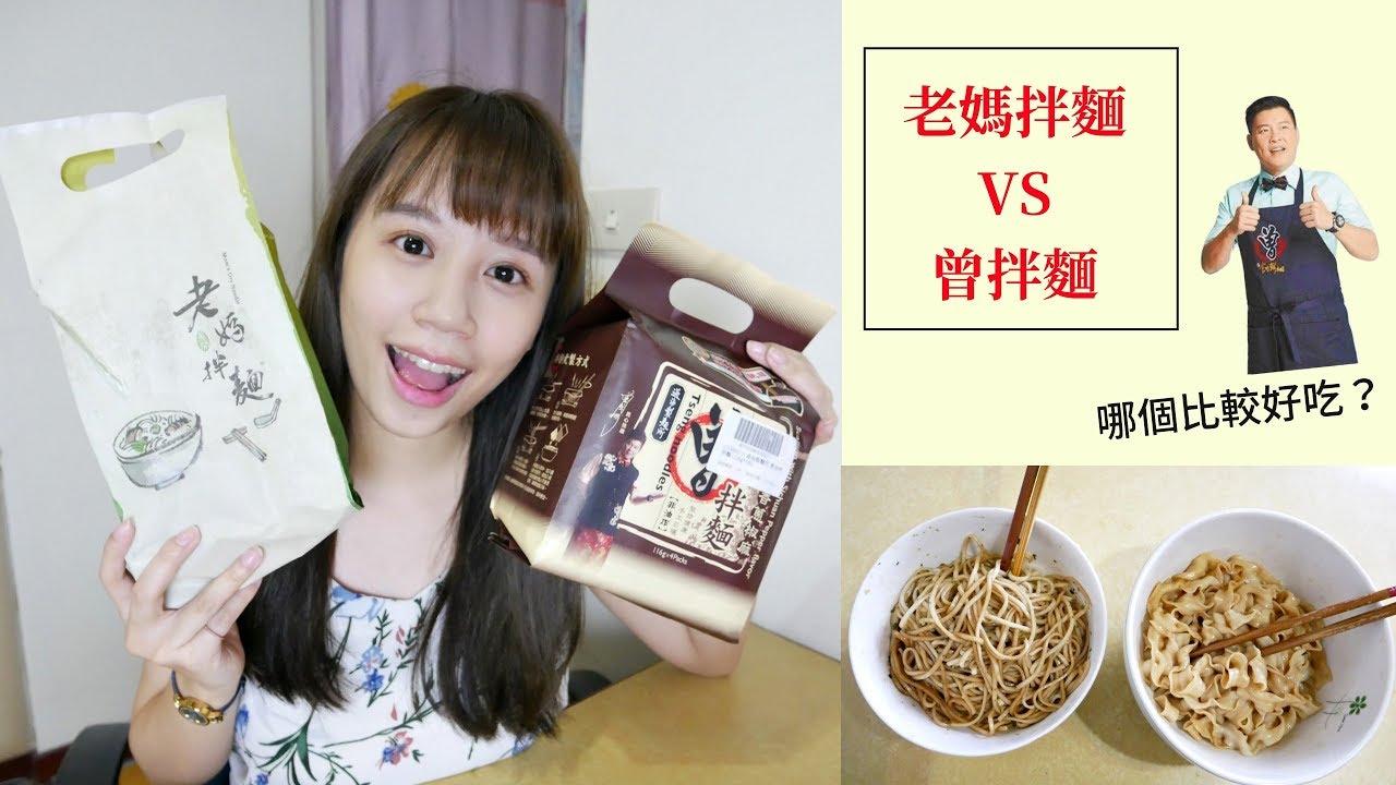 曾拌麵VS老媽拌麵!哪個比較好吃?開箱試吃 TASTE TEST#2|Hanna S.哈娜 - YouTube