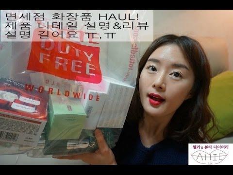 Duty free beauty HAULS!! (면세점 화장품 리뷰)