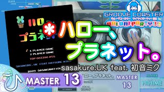 [ACコン] *ハロー、プラネット。 / *Hello, Planet (MASTER) PERFECT 【GROOVE COASTER WAI WAI PARTY!!!! 手元動画】