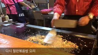 마산 창동 맛집 그때그집 철판볶음밥 요리 과저ㅇ