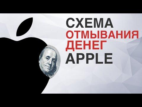 Схема отмывания денег Apple | Куда уходят деньги ?