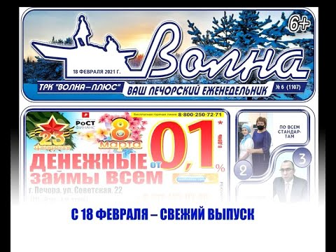 АНОНС ГАЗЕТЫ, ТРК «Волна-плюс», г. Печора, от 18 февраля 2021 года