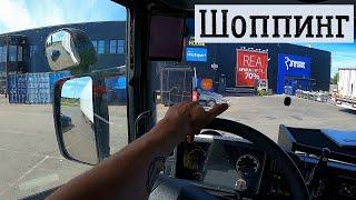 Шоппинг дальнобойщиков в Швеции