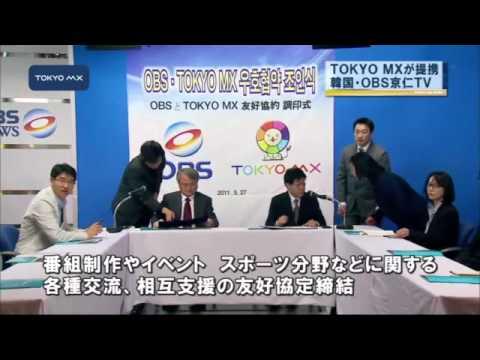 TOKYO MX、韓国・OBS京仁TVと友...