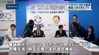 TOKYO MX、韓国・OBS京仁TVと友好協定