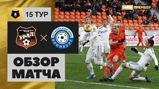 04 11 2019 Урал Оренбург 1 2 Обзор матча