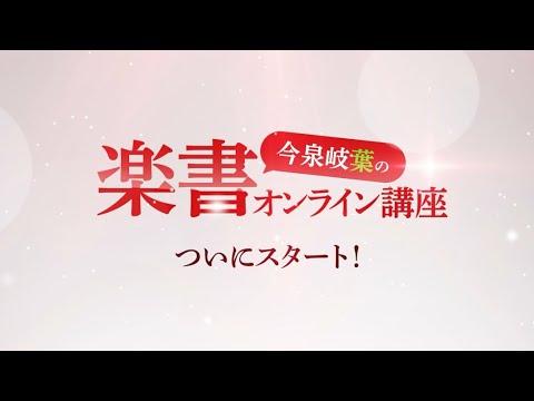 今泉岐葉の楽書オンライン講座 PR動画