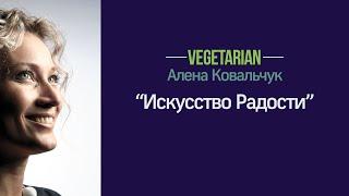 Алена Ковальчук