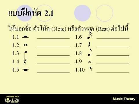 เรียน Music Theory (ทฤษฎีดนตรี) ใน 1 ชม. (4) 2.2 แบบฝึกหัดที่ 2.1 [CIStraining.com]