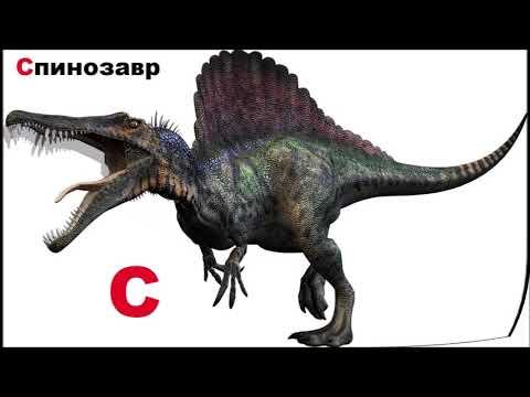 Алфавит с динозавриками