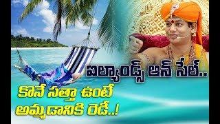 ఐల్యాండ్స్ ఆన్ సేల్...  కొనే సత్తా ఉంటే అమ్మడానికి రెడీ..! | Celebrities with Private Islands | ABN