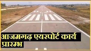 आजमगढ़ एयरपोर्ट कार्य प्रारम्भ (ज़रूर देखे) AZAMGARH AIRPORT WORK IN PROGRESS