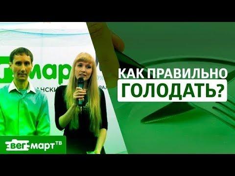 Голодание как лекарство от болезней и старости. Руслан Романов и Ольга Чепеленко