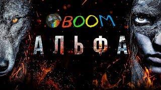 Отзыв впечатление о фильме Альфа Alpha, кинотеатре IMAX и о Попкорне