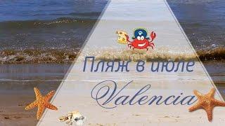 Жизнь в Испании. Море и пляж в Валенсии в июле #отзыв.(Наш очередной отзыв о море и пляже в Валенсии, на этот раз в месяце июле. Мы покажем и расскажем что творитьс..., 2016-07-15T17:26:56.000Z)
