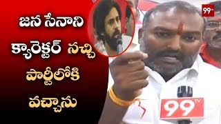 Janasena Leader  Vijay Kumar  Speech on Pawan kalyan   Janasena Party    Vizag Dist    99 TV Telugu