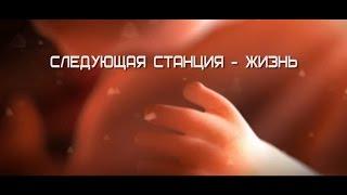 СЛЕДУЮЩАЯ СТАНЦИЯ-ЖИЗНЬ. Короткометражное кино. Студия КРАСКИ. Киношкола в НОВОСИБИРСКЕЕ